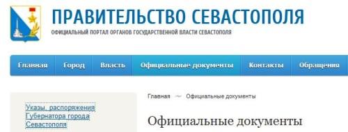 Правительство Севастополя Постановления