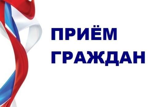 priem-grazhdan