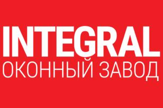 Оконный завод «ИНТЕГРАЛ»
