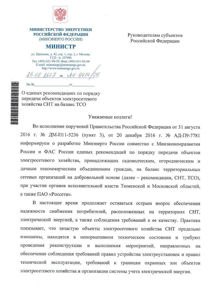 Рекомендации по передаче электрохозяйства ТСН на баланс ТСО 1