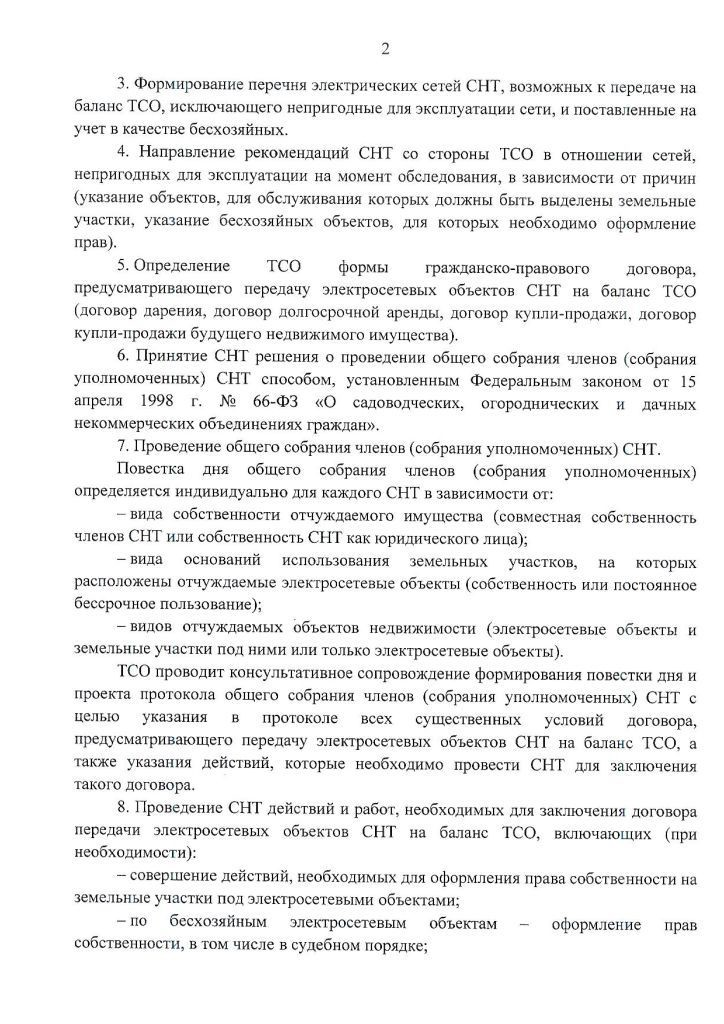 Рекомендации по передаче электрохозяйства ТСН на баланс ТСО 4