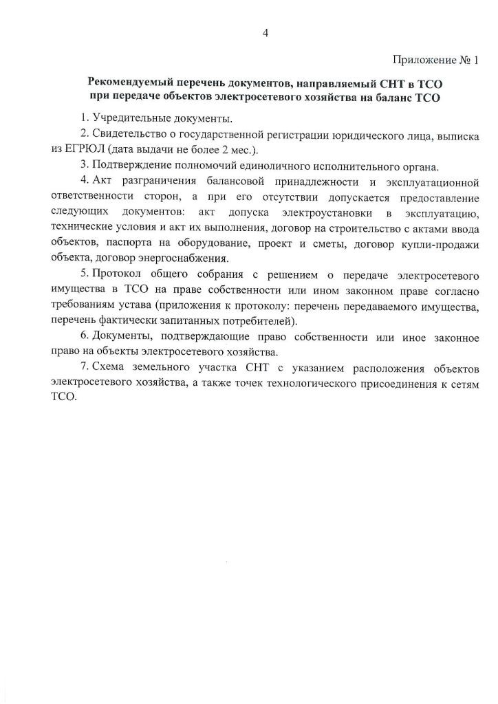 Рекомендации по передаче электрохозяйства ТСН на баланс ТСО 6