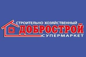 «ДОБРОСТРОЙ» строительный супермаркет