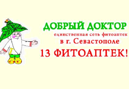 dobryj-doktor-2