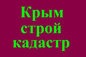 Крым строй кадастр