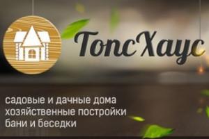 ТопсХаус Крым