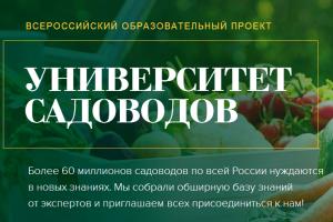 Университет садоводов