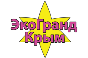 «ЭКОГРАНД КРЫМ» производитель очистных сист