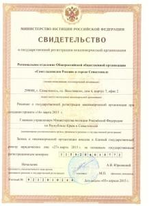 Свидетельство о государственной регистрации НКО Минюст РОССР