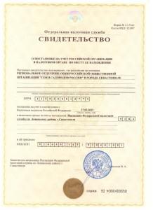 Свидетельство о постановке на учет в УФНС РОССР