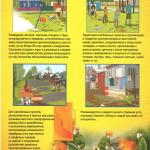 Граждане соблюдайте меры пожарной безопасности в осене-летний период А 5-1