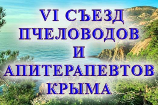 Съезд пчеловодов и апитерапевтов Крыма
