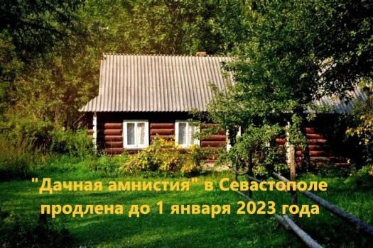 Дачная амнистия Севастополь