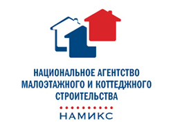 Национальное агентство малоэтажного и коттеджного строительства