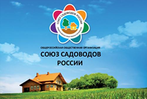 Общественная приемная РОО «Союз садоводов Рос�