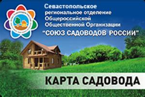 karta-sev