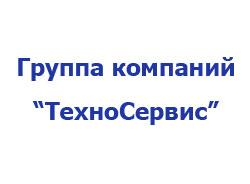 Группа компаний «ТехноСервис»