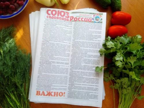 Газета садоводов июль