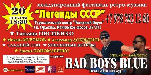 Легенды  СССР 30х60