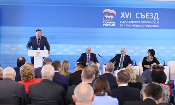 Валенчук съезд ЕР