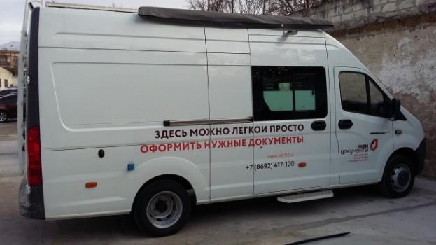 МФЦ мобильный офис