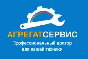 логотип Агрегатсервис