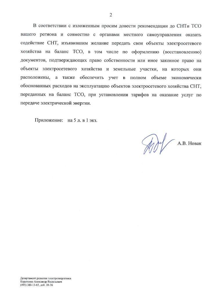 Рекомендации по передаче электрохозяйства ТСН на баланс ТСО 2