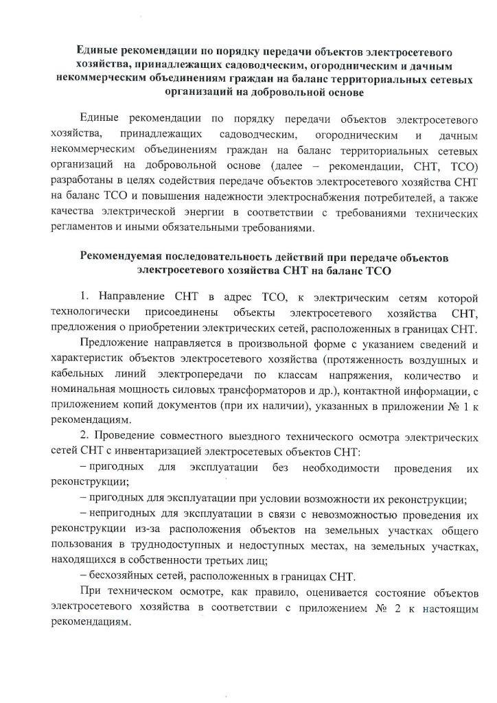 Рекомендации по передаче электрохозяйства ТСН на баланс ТСО 3