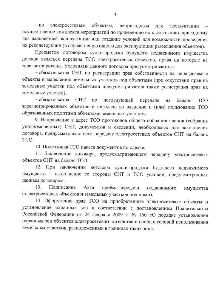 Рекомендации по передаче электрохозяйства ТСН на баланс ТСО 5