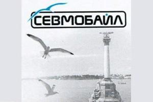 Севмобайл