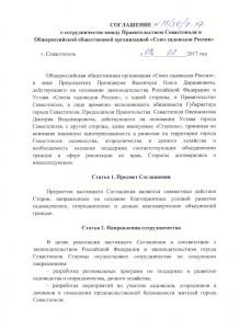 Соглашение Севастополь 1