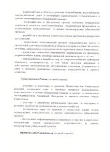 Соглашение Севастополь 2