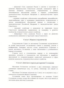 Соглашение Севастополь 3