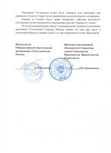Соглашение Севастополь 4