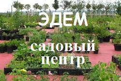 """Эдем"" питомник"