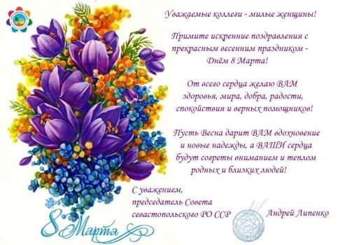 8 марта ССР