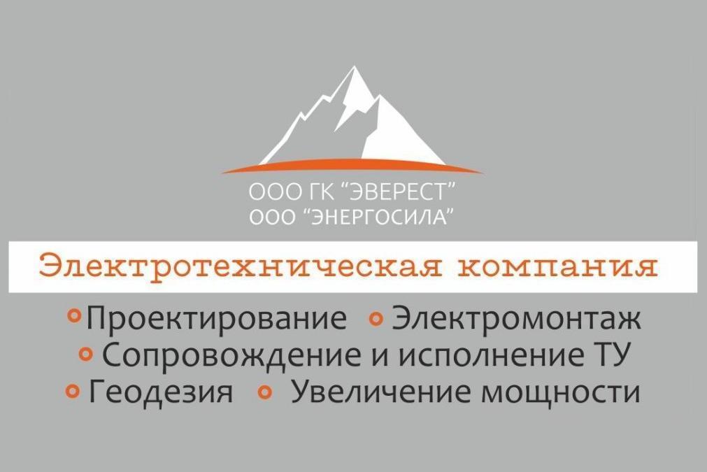 Электротехническая компания «ЭВЕРЕСТ»