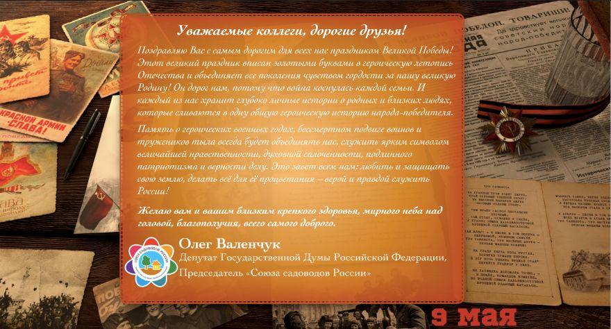 Поздравление День Победы Валенчук