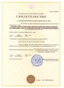 Свидетельство о государственной регистрации РОССР