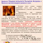 Уважаемые граждане правит-во Сев-ля информирует А5-1