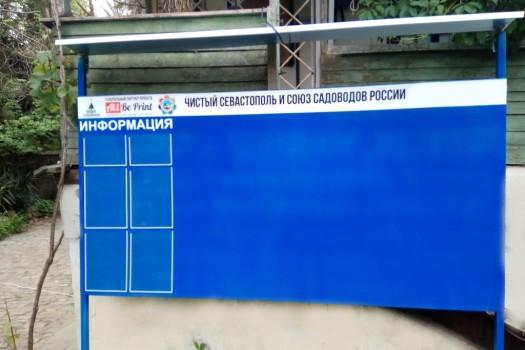Информационный стенд для СНТ