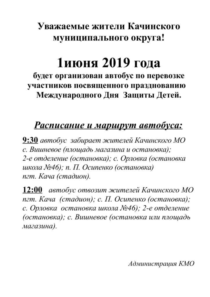 Кача транспорт 01.06.2019