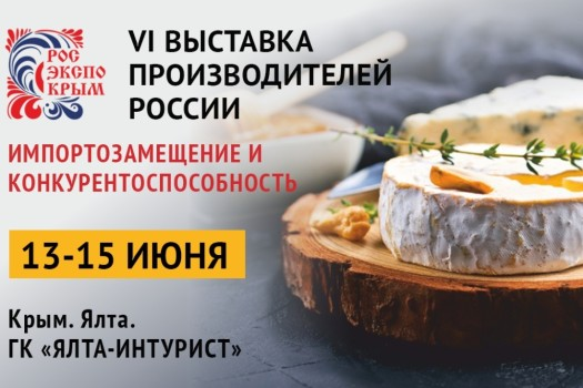 Выставка еды 13-15 июня Ялта