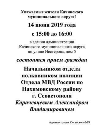 ОМВД-Карачинцев