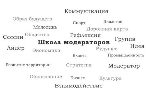 Школа модераторов Москва